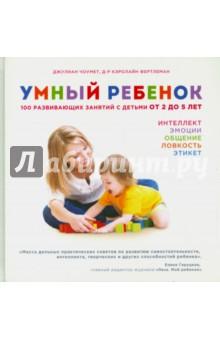Умный ребенок. 100 развивающих занятий с детьми от 2 до 5 летРазвитие общих способностей<br>Возраст от 2 до 5 лет - очень значимый в развитии ребенка, в этот период он усвоит половину из того, что когда-либо узнает. Заниматься с ним становится интереснее, игры делаются более разнообразными. В этой прекрасно иллюстрированной книге вы найдете много идей по разностороннему развитию малыша. Например, игры, поощряющие к самостоятельности (паззлы, кубики) или стимулирующие подключиться к вашим занятиям (помочь в приготовлении обеда, вместе пойти в магазин). Отдельное внимание уделяется играм, развивающим навыки чтения, письма, мелкую моторику, дают знания об окружающем мире. Примечательно, что все игры занимают не более 15-20 минут и не требуют больших финансовых вложений. Ребенок развивается самым естественным путем - в игре и общении с родителями.<br>