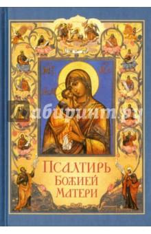 Псалтирь Божией Матери. Христианские песнопения Пресвятой Богородице