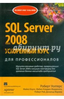 SQL Server 2008. Ускоренный курс для профессионаловСети и коммуникации<br>С наступлением эпохи цифровых данных объемы информации, которой должны оперировать профессионалы в области баз данных, существенно возросли. Система SQL Server 2008 отражает текущие тенденции индустрии баз данных, фокусируясь на четырех ключевых темах: платформа данных уровня предприятия, выход за рамки реляционной модели, динамическая разработка и повсеместное проникновение. Новые средства, соответствующие этим темам, не только помогают справиться с бурным ростом объемов данных, но также являются исключительно ценными для таких показателей, как высокая доступность, масштабируемость, безопасность и организация информационных хранилищ. <br>В настоящей книге предлагается обзор ключевой функциональности SQL Server 2008, который затрагивает наиболее важные темы для администраторов баз данных и прикладных разработчиков, в частности:<br>средства, помогающие соблюдать требования законодательства, такие как аудит и прозрачное шифрование данных;<br>резервное копирование и сжатие таблиц, что существенно повышает производительность и экономит дисковое пространство;<br>программные расширения языка Transact-SQL, упрощающие разработчикам задачу построения приложений на платформе SQL Server;<br>средства консолидации множества реализаций SQL Server, такие как Resource Governor;<br>новое средство проектирования отчетов в рамках службы Reporting Services.<br>Как авторы, мы объединили собственный опыт в различных областях, связанных с SQL Server, чтобы предложить вам исчерпывающее практическое руководство по основным темам, которые должен знать будущий администратор или разработчик, при этом сопровождая темы набором реальных примеров.<br>В результате вы сможете сразу же применить полученные знания в существующей бизнес-среде и получить устойчивую платформу для исследования дополнительных тем. <br>Что ж, вооружитесь терпением, включите компьютер, приготовьте себе кофе и смело приступайте к изучению SQL Server 200