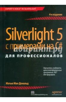 Silverlight 5 с примерами на C# для профессионаловПрограммирование<br>Silverlight - это революционная надстройка для браузеров. Она позволяет создавать мощные клиентские приложения, выполняющиеся в пользовательском браузере. Важно отметить высокую кроссплатформенность приложений Silverlight. Они способны выполняться в браузерах любых типов (Firefox, Safari, Chrome, Opera и др.) и под управлением любой операционной системы (Windows, Linux, Mac OS). Для разработчиков важнейшая особенность технологии Silverlight состоит в том, что приложения пишутся на C# в упрощенной среде .NET. Читая эту книгу, вы научитесь:<br>создавать мощные настольные приложения для браузеров любых типов;<br>разрабатывать современные пользовательские графические интерфейсы с помощью встроенных в Silverlight инструментов макетирования и готовых наборов элементов интерфейса;<br>создавать впечатляющие двух- и трехмерные визуальные эффекты с анимацией;<br>добавлять звук и видео в приложения Silverlight;<br>запрашивать информацию из баз данных посредством веб-служб ASP.NET и отображать полученные данные путем связывания записей с элементами интерфейса;<br>использовать современные средства поддержки многопоточности и сетевого взаимодействия;<br>создавать настольные приложения, выполняющиеся вне браузера в собственном окне.<br>Книга подходит для разработчиков .NET, не знакомых с Silverlight. Опыт работы с Silverlight не требуется, но если он у вас есть, вам будет полезна информация о новых инструментах версии Silverlight 5, приведенная во врезках Новые средства в начале каждой главы.<br>Кроме того, как бы хорошо вы ни были знакомы с Silverlight, вы найдете в книге много полезных советов и важной информации. Прочитав книгу, вы научитесь создавать на платформе Silverlight мощные приложения любых типов, включая браузерные игры и клиентские бизнес-модули для корпоративных сетей.<br>Мэтью Мак-Дональд - писатель, преподаватель, обладатель статуса Microsoft MVP for Silverlight. Регулярно публикует статьи в жур