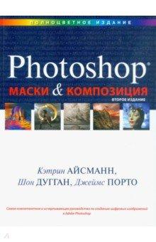 Маски и композиция в PhotoshopГрафика. Дизайн. Проектирование<br>Вашему вниманию предлагается потрясающая полноцветная книга Маски и композиция в Photoshop о масках и композиции в Adobe Photoshop. Замечательный автор Кэтрин Айсманн, которая написала немало книг о цифровой обработке фотографий, расскажет об основных приемах создания масок и композитных изображений в Adobe Photoshop. В частности, рассматриваются следующие темы: создание выделенных областей, работа с меню Select и инструментом Pen, эффективное использование масок и слоев, выделение мелких деталей и прозрачных объектов, создание фотореалистичных композиций, а также творческая композиция и многое другое.<br>Книга Маски и композиция в Photoshop - самое компетентное и исчерпывающее руководство по созданию цифровых изображений в Adobe Photoshop. Художники, фотографы, иллюстраторы и дизайнеры работают в Adobe Photoshop над фантастическими и реалистическими изображениями для иллюстраций к коммерческой рекламе, художественных выставок и разнообразной издательской продукции. Овладение сложными методами и средствами маскирования и компоновки изображений раскрывает широкие горизонты<br>перед пейзажным фотографом для изящного усовершенствования фотоизображений;<br>перед портретным фотографом - для плавной замены статичного фона на более динамичный;<br>перед художником - для творения привлекательных изображений, выражающих сложные понятия и достойных показа в галереях и даже музеях;<br>перед иллюстратором изданий - для объединения изображений до такой степени, что уже трудно определить, где заканчивается одно изображение и начинается другое.<br>Авторы этого полностью переработанного, второго издания популярного руководства по маскированию и компоновке изображений в Photoshop, мастистые фотографы и преподаватели, Кэтрин Айсманн, Шон Дугган и Джеймс Порто, показывают на многочисленных учебных и богато иллюстрированных примерах, как пользоваться разнообразными инструментальными средствами Photoshop для обработки исход