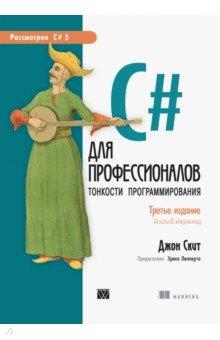 C# для профессионалов. Тонкости программированияПрограммирование<br>Книга C# для профессионалов: тонкости программирования (C# in Depth) является обновлением предыдущего издания, ставшего бестселлером, с целью раскрытия новых средств языка C# 5, включая решение проблем, которые связаны с написанием сопровождаемого асинхронного кода. Она предлагает уникальные сведения о сложных областях и темных закоулках языка, которые может предоставить только эксперт Джон Скит.<br>Если вы занимаетесь разработкой приложений .NET, то будете использовать C# как при построении сложного приложения уровня предприятия, так и при ускоренном написании какого-нибудь чернового приложения. В C# 5 можно делать удивительные вещи с помощью обобщений, лямбда-выражений, динамической типизации, LINQ, итераторных блоков и других средств. Однако прежде их необходимо должным образом изучить.<br>Третье издание книги было полностью пересмотрено с целью раскрытия новых средств версии C# 5, включая тонкости написания сопровождаемого асинхронного кода. Вы увидите всю мощь языка C# в действии и научитесь работать с ценнейшими средствами, которые эффективно впишутся в применяемый набор инструментов. Кроме того, вы узнаете, как избегать скрытых ловушек при программировании на C# с помощью кристально чистых объяснений вопросов, касающихся внутреннего устройства языка.<br>В этой книге предполагается, что вы хорошо усвоили свою первую книгу по C# и жаждете большего!<br>Что внутри:<br>обновления, появившиеся в C# 5<br>новое средство async/await<br>как и почему работает C#<br>Об авторе<br>Джон Скит - старший инженер по программному обеспечению в Google, а также видный участник групп новостей, групп пользователей, международных конференций и сайта Stack Overflow Q&amp;amp;A.<br>Большая часть ежедневной работы Джона связана с кодированием на Java, но его сердце принадлежит C#.<br>Отзывы<br>Совершенно полные сведения о том, что и как работает в C# и почему.<br>Из вступления Эрика Липперта, Coverity<br>Лучший ресурс д
