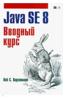Java SE 8. Вводный курсПрограммирование<br>Версия Java SE 8, с нетерпением ожидаемая миллионами программистов, включает в себя самое важное обновление за многие прошедшие годы. Появление в этой версии лямбда-выражений и новых потоков ввода-вывода знаменует собой главное изменение в программировании на Java с момента внедрения обобщений и аннотаций.<br>В своей книге Кей С. Хорстманн, маститый автор и знаток Java, предлагает вниманию читателей наиболее ценные из новых языковых средств в версии Java 8, а также рассматривает те средства, которые были внедрены в версии Java 7, но не удостоились должного внимания программистов. Те, у кого имеется опыт программирования на Java, найдут в этой книге практические рекомендации и примеры кода, демонстрирующие нововведения в версии Java 8, чтобы как можно быстрее воспользоваться этими и другими усовершенствованиями языка и платформы Java.<br>В этом незаменимом руководстве рассматриваются следующие важные темы.<br>Применение лямбда-выражений для написания вычисляемых фрагментов кода, которые могут быть переданы служебным функциям.<br>Новые потоки ввода-вывода, организованные в отдельный прикладной программный интерфейс API, который позволяет значительно повысить эффективность коллекций и удобство обращения с ними.<br>Существенное обновление средств параллельного программирования, где применяются лямбда-выражения для выполнения операций фильтрации, отображения, сведения и достигается значительное повышение производительности при обращении с общими счетчиками и хеш-таблицами.<br>Полезные рекомендации по практическому применению лямбда-выражений в прикладных программах.<br>Описание долгожданной качественно разработанной библиотеки для даты, времени и календаря (JSR 310).<br>Прикладной программный интерфейс JavaFX, предназначенный на замену библиотеки Swing для построения графических пользовательских интерфейсов, а также интерпретатор Nashorn языка JavaScript.<br>Многочисленные мелкие изменения в библиотеке, позволяющие сделать прогр