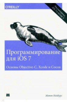 Программирование для iOS 7. Основы Objective-C, Xcode и CocoaПрограммирование<br>Если вы впервые приступаете к разработке приложений для операционной системы iOS или хотите лучше понять ее основы, то практическое руководство Программирование для iOS 7. Основы Objective-C, Xcode и Cocoa даст вам ясное представление о ее фундаментальных составляющих - языке программирования Objective-C, Xcode и Cocoa Touch. Вы освоите объектно-ориентированные концепции, научитесь использовать инструменты компании Apple для разработки приложений и узнаете, каким образом среда Cocoa обеспечивает базовые функциональные возможности, которыми должно обладать приложение для iOS. Десятки примеров проектов можно загрузить с веб-сервиса GitHub.<br>Прочитав книгу Программирование для iOS 7. Основы Objective-C, Xcode и Cocoa, вы<br>изучите язык Си(C) и поймете, как устроен язык Objective-C;<br>научитесь создавать экземпляры и поймете, почему они имеют такую важность;<br>проследите жизненный цикл проекта в среде Xcode 5, от задумки до размещения в App Store;<br>научитесь создавать интерфейсы с помощью nib-файлов и редактора nib-файлов;<br>узнаете, как в среде Cocoa используются лингвистические свойства языка Objective-C;<br>научитесь использовать модель, управляемую событиями, и основные шаблоны проектирования Cocoa;<br>поймете роль методов доступа, кодирования ключ-значение и свойств;<br>оцените мощь объектного управления памятью на основе механизма ARC;<br>научитесь пересылать сообщения и данные между объектами Cocoa.<br>