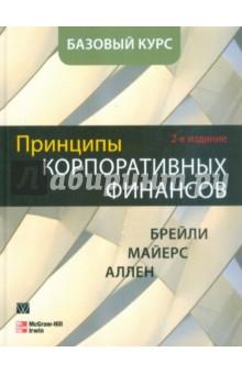 Принципы корпоративных финансов. Базовый курс