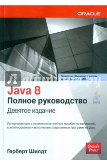 Java 8. Полное руководствоПрограммирование<br>Книга Java 8. Полное руководство является исчерпывающим руководством по программированию на языке Java. В этом справочном пособии, полностью обновленном с учетом последней версии Java SE 8, поясняется, как разрабатывать, компилировать, отлаживать и выполнять программы на языке программирования Java. Книга написана Гербертом Шилдтом, автором популярных во всем мире книг по языкам программирования, таким образом, чтобы охватить все языковые средства Java, включая синтаксис, ключевые слова, основные принципы объектно-ориентированного программирования, значительную часть прикладного программного интерфейса Java API, библиотеки классов, аплеты и сервлеты, компоненты JavaBeans, библиотеки AWT и Swing, а также продемонстрировать их применение на простых и наглядных примерах. В книге Java 8. Полное руководство не обойдены вниманием и новые средства, появившиеся в версии Java SE 8, в том числе лямбда-выражения, стандартные интерфейсные методы, библиотека потоков ввода-вывода, а также технология JavaFX.<br>В книге Java 8. Полное руководство рассматриваются следующие вопросы:<br>Типы данных, переменные, массивы и операции<br>Управляющие и условные операторы<br>Классы, объекты и методы<br>Перегрузка и переопределение методов<br>Наследование<br>Интерфейсы и пакеты<br>Обработка исключений<br>Многопоточное программирование<br>Перечисления, автоупаковка и автораспаковка<br>Потоки ввода-вывода<br>Обобщения<br>Лямбда-выражения<br>Обработка символьных строк<br>Каркас коллекций CollectioFramework<br>Работа в сети<br>Обработка событий<br>Библиотеки AWT и Swing<br>Прикладной программный интерфейс Concurrent API<br>Прикладной программный интерфейс Stream API<br>Регулярные выражения<br>Технология JavaFX<br>Компоненты JavaBeans<br>Аплеты и сервлеты<br>Об авторе<br>Герберт Шилдт - известный во всем мире автор множества книг, посвященных программированию на языках Java, C++, C и C#.<br>Его книги продаются миллионными тиражами и переводятся на множ