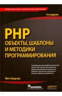 PHP. Объекты, шаблоны и методики программированияПрограммирование<br>Четвертое издание книги было пересмотрено и дополнено новым материалом. Книга начинается с обзора объектно-ориентированных возможностей PHP, в который включены важные темы, такие как определение классов, наследование, инкапсуляция, рефлексия и многое другое. Этот материал закладывает основы объектно-ориентированного проектирования и программирования на PHP. Вы изучите также некоторые основополагающие принципы проектирования. В этом издании книги также описаны возможности, появившиеся в PHP версии 5.4, такие как трейты, дополнительные расширения на основе рефлексии, уточнения типов параметров методов, улучшенная обработка исключений и много других мелких расширений языка.<br>Следующая часть книги посвящена шаблонам проектирования, которые органически дополняют тему ООП и являются описанием элегантных решений распространенных проблем, возникающих при проектировании программного обеспечения. В ней описываются концепции шаблонов проектирования и показаны способы реализации нескольких важных шаблонов в приложениях на PHP. В этой же части приведен материал, посвященный шаблонам корпоративных приложений и баз данных.<br>В последней части книги описывается несколько важных утилит и методик, помогающих осуществить успешный проект на основе разрозненных кусков кода. В этой части книги описано, как управлять работой нескольких программистов с помощью Git, как выполнить построение и развертывание проекта с помощью Phing и PEAR.<br>Вы также изучите стратегии автоматического тестирования и построения проектов.<br>Кроме обсуждения передовых средств построения и тестирования проектов, а также серверов непрерывной интеграции, в последней части книги описаны лучшие методики организации работы на основе системы контроля версий Git. Тем самым была отражена общая тенденция перехода на новую платформу, которая наметилась в среде разработчиков с момента выхода третьего издания книги.<br>Эта книга посвящена трем важным те