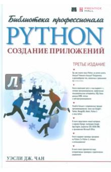 Python. Создание приложений. Библиотека профессионалаПрограммирование<br>Вы уже знаете язык Python, но хотите узнать больше? Намного больше? Погрузитесь в разнообразие тем, связанных с реальными приложениями.<br>Книга охватывает регулярные выражения, сетевое программирование, графические пользовательские интерфейсы, SQL/базы данных/ORM, потоки и веб-программирование.<br>Узнайте больше о современных трендах программирования, таких как Google+, Twitter, MongoDB, OAuth, Python 3 и Java/Jython.<br>В книге представлен новый материал о каркасе Django, платформе Google App Engine, форматах CSV/JSON/XML и приложениях Microsoft Office.<br>Книга содержит примеры программ на Python 2 и Python 3, готовых к использованию!<br>В книге много фрагментов кода, интерактивных примеров и практических упражнений.<br>Широкий охват разнообразных тем, связанных с разработкой современных приложений<br>Глубокий анализ передовых технологий, доступный для программистов среднего уровня<br>Десятки примеров - от простых фрагментов кода до законченных программ<br>Множество упражнений в конце каждой главы, помогающих закрепить материал<br>Python - это гибкий, надежный, выразительный и постоянно развивающийся язык программирования. Он сочетает мощь компилируемых языков с простотой сценарных языков, обеспечивающих быструю разработку приложений. В третьем издании книги ведущий специалист по языку Python и корпоративный преподаватель Уэсли Чан поможет вам выйти на новый уровень знаний.<br>Книга содержит всю информацию, необходимую вам, для того чтобы стать универсальным разработчиком программ на языке Python.<br>Вы ознакомитесь с многочисленными темами, связанными с разработкой приложений; получите знания, которые сможете немедленно воплотить в проекты; рассмотрите примеры кода на языках Python 2 и 3, а также получите советы по переходу с одной версии на другую. Некоторые примеры можно без модификаций выполнять как в версиях Python 2.x, так и в версиях Python 3.x. <br>Благодаря этой книге, вы<br>изучите