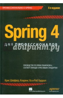 Spring 4 для профессионаловПрограммирование<br>Книга представляет собой многолетний бестселлер, который обновлен с целью отражения функциональных средств, предлагаемых последней версией платформы Spring Framework 4. С выходом 4-го издания эта популярная книга безоговорочно считается наиболее исчерпывающим и авторитетным руководством по Spring.<br>Вы изучите основы и ключевые темы, связанные с платформой Spring. Авторы поделятся с вами собственным реальным опытом в области удаленной обработки, использования Hibernate и работы с EJB. Помимо основ вы научитесь применять Spring Framework для построения разнообразных уровней или частей корпоративного Java-приложения: транзакций, веб-уровня и уровня презентаций, развертывания и многого другого.<br>Многочисленные примеры помогут вам в освоении технологий и приемов, рассмотренных в этой книге, а также в организации их совместной работы.<br>Устойчивая и легковесная платформа Spring Framework с открытым кодом продолжает быть де-факто лидирующей инфраструктурой для разработки корпоративных Java-приложений. Она тесно взаимодействует с другими Java-технологиями подобного рода, такими как Hibernate, Groovy, MyBatis и т.д. Теперь Spring работает также с Java EE и JPA 2.<br>Прочитав эту книгу, вы научитесь с помощью Spring создавать сложные приложения от начала и до конца.<br>В книге рассматриваются следующие темы<br>Начало работы с платформой Spring Framework и ее новыми средствами<br>Использование инверсии управления (IoC) и внедрения зависимостей (DI)<br>Применение приемов аспектно-ориентированного программирования в Spring и понимание их важности<br>Доступ и хранение данных с использованием Spring и Hibernate, MyBatis, JPA 2 и т.д.<br>Построение механизмов транзакций для корпоративного приложения и применение средств промежуточного уровня в Spring<br>Создание веб-приложений, основанных на Spring, с помощью Spring MVC и других инфраструктур<br>Проектирование и построение клиентских приложений на основе Spring<br>Работа с языками
