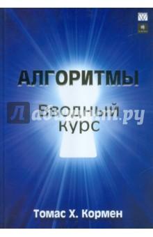 Алгоритмы. Вводный курсПрограммирование<br>Эта книга написана признанным авторитетом в области компьютерных алгоритмов - профессором информатики Томасом Корменом, чей труд Алгоритмы: построение и анализ, написанный в соавторстве с такими выдающимися учеными, как Чарльз Лейзерсон, Рональд Ривест и Клиффорд Штайн, выдержав три издания, давно стал общепризнанным классическим учебником по алгоритмам. <br>Поскольку книга Алгоритмы: построение и анализ предназначена в первую очередь для студентов и аспирантов, то есть подразумевает достаточно серьезную математическую подготовку, Т. Кормен написал книгу, предназначенную для всех, кого интересуют вопросы, связанные с компьютерными алгоритмами, но базовое образование, да и просто отсутствие времени не позволяют взяться за серьезный труд объемом более 1300 страниц.<br>При всей простоте и легкости изложения эту книгу, как и все вышедшее из-под пера Т. Кормена, отличают точность, широкий спектр охватываемых вопросов, глубина изложения. Основной предполагаемый читатель этой книги - молодой человек, раздумывающий, стоит ли ему заниматься этой областью человеческой деятельности или нет. Но в любом случае, знания никогда не бывают лишними, так что даже если в конечном итоге вы поймете, что алгоритмы - не ваше предназначение, все равно ваше время не будет потрачено зря - ведь алгоритмы окружают нас всюду, а компьютерные алгоритмы - всего лишь их разновидность.<br>Об авторе<br>Томас Кормен - адъюнкт-профессор информатики в колледже Дартмура.<br>Кормен получил степень бакалавра в Принстоне (1978), магистра (1986) и доктора философии (1992) в Массачусетском технологическом институте. Вместе с Чарльзом Лейзерсоном, Рональдом Ривестом и Клиффордом Штайном он - соавтор знаменитой в среде программистов книги Алгоритмы: построение и анализ.<br>