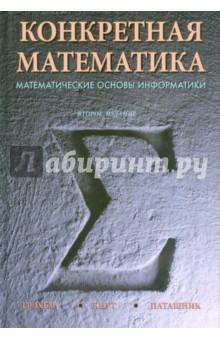 Конкретная математика. Математические основы информатикиИнформатика<br>В основу данной книги положен одноименный курс лекций Станфордского университета. Название конкретная математика происходит от слов КОНтинуальная и дисКРЕТНАЯ математика. Назначение данной книги - обеспечить читателя техникой оперирования с дискретными объектами, что совершенно необходимо для математиков, работающих в области информатики. Книга ориентирована в первую очередь на практиков (хотя и теоретики найдут в ней много полезного), и изобилует массой конкретных примеров и упражнений. Конкретность изложения абстрактного материала - еще одно пояснение названия книги. Широта охвата столь различных тем в одной книге могла бы вызвать подозрения в некоторой легковесности, если бы не имена ее авторов - известных американских математиков. Тем не менее слово легкий к книге вполне применимо, так как стиль изложения достаточно далек от сухого академизма. Как признаются сами авторы, они считают математику развлечением, и они сделали все, чтобы читатели книги получили от ее прочтения не только знания, но и удовольствие.<br>Книгу можно рекомендовать всем математикам, но в первую очередь она предназначена для студентов, обучающихся математике и информатике.<br>2-е издание.<br>
