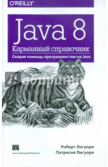 Java 8. Карманный справочникПрограммирование<br>Если вам нужно получить оперативные ответы по разработке или отладке программ на Java, то книга Java 8: карманный справочник послужит вам удобным справочником по стандартным возможностям языка программирования Java и его платформы. Вы найдете здесь<br>полезные примеры программирования, таблицы, рисунки и списки,<br>вспомогательную тематическую информацию, в том числе по Java Scripting API, средствам разработки сторонних фирм и основам унифицированного языка моделирования (Unified Modeling Language - UML).<br>Из книги Java 8: карманный справочник вы узнаете о новых возможностях Java 8 - лямбда-выражениях и API для работы с датой и временем.<br>Эта небольшая книга Java 8: карманный справочник, включающая в себя описание новых возможностей Java, до Java SE 8 включительно, будет вашим идеальным спутником, где бы вы ни находились - в офисе, в учебном классе или в пути.<br>Быстро находите подробные сведения о языке Java, такие как соглашения о присвоении имен, описание простых типов и элементов объектно-ориентированного программирования<br>Получите подробные сведения о платформе Java SE, включая основы разработки, управление памятью, параллелизм и обобщения<br>Просматривайте базовую информацию, чтобы узнать о возможностях NIO 2.0, инфраструктуре коллекций Java и API языков сценариев Java<br>Ознакомьтесь с краткой информацией по текучим API, средствам разработки и тестирования, библиотекам и IDE; а также изучите основы UML<br>В книге прекрасно описаны лямбда-выражения и функциональные операции, а также другие новинки Java SE 8 наряду с остальной платформой.<br>Герт-Ян Виленха, главный консультант по маркетингу в группе разработки NetBeans IDE компании Oracle.<br>