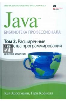 Java. Библиотека профессионала. Том 2. Расширенные средства программированияПрограммирование<br>Книга Java. Библиотека профессионала, том 2. Тонкости программирования полностью обновленное для версии Java SE 7 издание представляет собой солидное справочное руководство по языку программирования Java для тех, кто разрабатывает настоящие проекты на платформе Java.<br>В этом надежном и полезном практическом руководстве описаны расширенные языковые средства, библиотеки и прикладные интерфейсы, проиллюстрированные тщательно подобранными и проверенными примерами из практики программирования на Java. Приведенные примеры просты для понимания, практически полезны и служат неплохой отправной точкой для написания собственного кода.<br>Из второго тома Java. Библиотека профессионала, том 2. Тонкости программирования вы узнаете о новых развитых функциональных возможностях, внедренных в версии Java SE 7, в том числе о новом прикладном интерфейсе API для файлового ввода-вывода и дополнительных возможностях разработки графических пользовательских интерфейсов. Исходный код всех приведенных примеров обновлен с учетом нововведений в версии Java SE 7, а их полное описание изящно вплетено в общую канву подробных пояснений расширенных средств программирования на Java. Во втором томе настоящего издания рассматриваются следующие вопросы.<br>Потоки ввода-вывода, файловый ввод-вывод и регулярные выражения<br>XML<br>Сетевое программирование<br>Средства программирования баз данных<br>Интернационализация<br>Обработка событий<br>Расширенные средства библиотек Swing и AWT<br>Компоненты JavaBeans<br>Веб-службы<br>Специальные вопросы безопасности на платформе Java<br>Обработка аннотаций<br>Распределенные объекты<br>Собственные методы<br>Подробное рассмотрение основных языковых средств Java, включая объекты, классы, наследование, интерфейсы, события, исключения, графику, основные компоненты библиотек Swing и AWT, обобщения, многопоточную обработку и отладку программ, предлагается в первом томе настоящ