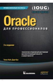 Книга oracle для профессионалов