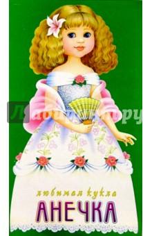 Любимая кукла: Анечка