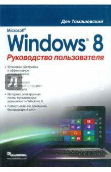 Microsoft Windows 8. Руководство пользователяОперационные системы и утилиты для ПК<br>В этой книге описывается последняя версия операционной системы от Microsoft - Windows 8. Рассказывается,<br>как ее установить и настроить,<br>какие возможности эта система предоставляет пользователю,<br>в чем ее отличие от предыдущих версий<br>каковы особенности ее нового графического интерфейса Metro.<br>Даются рекомендации по использованию<br>стандартных программ и мультимедиа-возможностей Windows 8,<br>подключению и работе в Интернете,<br>организации домашней сети и настройке встроенного брандмауэра Windows.<br>Книга рассчитана на пользователей любой квалификации и будет полезна как начинающим, так и достаточно опытным пользователям ПК, ноутбуков и планшетов.<br>