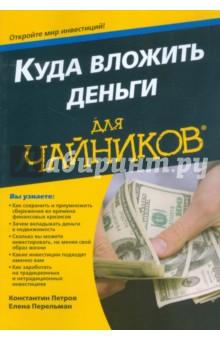 Куда вложить деньги для чайниковБанковское дело. Финансы<br>Задумываетесь о том, куда вложить деньги? У вас есть свободные средства, но вы не знаете каким образом их не только сохранить, но и преумножить? Не знаете, какие инвестиции лучше всего подходят вам? Не переживайте! Прочитав эту книгу, вы узнаете, сколько вы можете инвестировать, не меняя привычный образ жизни, куда можно вложить свободные средства и как заработать на традиционных и нетрадиционных инвестициях, а также как защитить свое будущее путем страхования. <br>Основные темы книги Куда вложить деньги для чайников:<br>- Оценка финансового положения и постановка целей; <br>- Определение суммы, которую можно инвестировать; <br>- Знакомство с традиционными и нетрадиционными активами; <br>- Приобретение навыков инвестирования в недвижимость. <br>Книга Куда вложить деньги для чайников научит вас, как сохранить и приумножить ваши сбережения!<br>