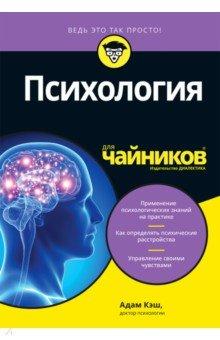 Психология для чайниковПопулярная психология<br>Книга Психология для чайников в кратком и сжатом виде представляет полную информацию о том, чем и как занимается наука психология. Кроме того, из этой книги вы узнаете о том, как формируется психика человека, почему многие люди считают себя хорошими психологами, отчего возникает депрессия, в чем заслуга Павлова, что открыл Фрейд, чем занимаются психоаналитики, бывают ли прирожденные преступники и о многом, многом другом. Это интересное чтение как для рядового читателя, так и для специалиста.<br>