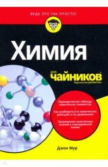 Химия для чайниковХимические науки<br>Данная книга будет полезна и студентам, и школьникам, и всем тем, для кого химия является терра инкогнита. С помощью этой простой и увлекательной книги вы попадете в мир скорости реакций и энергии, элементов и атомов, кислот и газов. Вы изучите основные положения химии и узнаете, какую роль играет химия в повседневной жизни и в окружающей среде.<br>