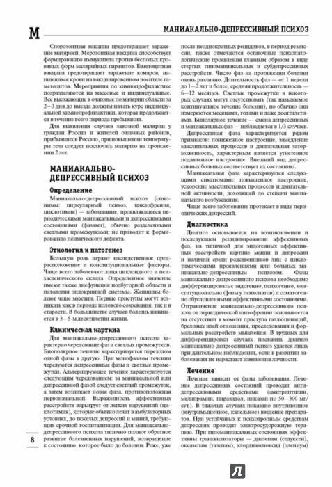 Медицинская Энциклопедия Торрент