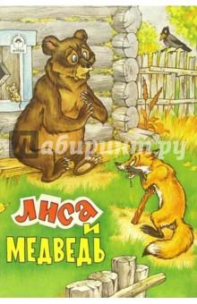 Русские сказки: Лиса и медведь