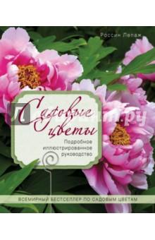 Садовые цветы. Подробное иллюстрированное руководствоСадовые растения<br>Все цветы в вашем саду - очень разные. У каждого - свой характер и настроение, свои биологические особенности и возможности для использования в садовом дизайне. В этой книге вы найдете описания и агротехнические особенности садовых цветов, в том числе новых в отечественной культуре. Некоторые из цветов порадуют начинающих садоводов, другие же потребуют при выращивании определенных умений и навыков. Но для людей, влюбленных в цветоводство, нет ничего невозможного - радуйтесь красочному саду с весны до поздней осени.<br>