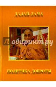 Политика добротыРелигии мира<br>В книге собраны статьи и интервью, многосторонне характеризующие личность и деятельность главы тибетского буддизма Его Святейшества Далай-ламы XIV.<br>