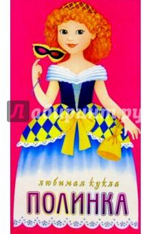 Любимая кукла: Полинка