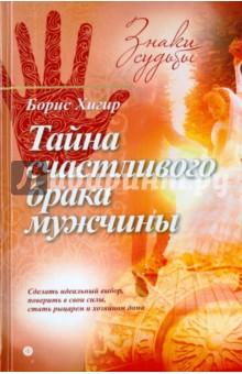 Тайна счастливого брака мужчины