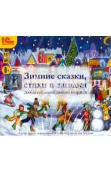 Зимние сказки, стихи и загадки (CDmp3)Аудиоспектакли для детей<br>Дорогие мамы и папы, бабушки и дедушки! Зима - это игры в снежки, катание с горок, лепка снеговиков и, конечно же, самый любимый праздник малышей - Новый год с Дедом Морозом и Снегурочкой под наряженной елкой. Вошедшие в эту аудиокнигу веселые стихотворения, сказки и загадки на зимние и новогодние темы наверняка понравятся детям. Наш сборник принесет к вам в дом потрясающую атмосферу новогоднего праздника и станет лучшим подарком ребенку. А его прослушивание обернется настоящим зимним волшебством и будет не один день и не одну зиму радовать вас и ваших близких. Слушайте эту замечательную аудиокнигу, разучивайте стихотворения с вашими детьми, радуйтесь вместе с ними!<br>Содержание:<br>В феврале<br>Ворона Клара<br>Гололед<br>Добрый мальчик<br>Елочка<br>Енот<br>Зима<br>Зимние забавы<br>Зимние загадки<br>Зимние каникулы<br>Зимушка<br>Играем в снежки<br>Кто зимою спит в лесу<br>Мы встречаем Новый год<br>Новогодняя песенка<br>Ночной хоровод<br>Под Новый год<br>Праздник зимы<br>Предновогодний вечер<br>Предновогодний сон<br>Рыцарь в латах<br>Снежная баба<br>Снова дедушка Мазай<br>Хлопотливая зима<br>Шаги Нового года<br>Шаловливый снег<br>Автор текста и сценария Юлия Бортновская-Медокс.<br>Исполняют: заслуженный работник культуры России Надежда Георгиева, заслуженный артист России Артем Цыпин.<br>Автор музыки Арман Сидоркин.<br>Звукорежиссер Иван Иванов.<br>Общее время звучания - 42 минуты. <br>Формат записи: МР3 (стерео, 320 Кбит/с).<br>Аудиокнига предназначена для прослушивания с помощью компьютера, mp3-плеера, планшета, смартфона и любых других устройств, поддерживающих воспроизведение файлов формата mp3.<br>Системные требования к компьютеру:<br>MS Windows;<br>Pentium 100;<br>RAM 16 Мб;<br>монитор SVGA, 800х600;<br>устройство воспроизведения DVD/CD-ROM;<br>звуковая карта;<br>колонки или наушники;<br>мышь.<br>