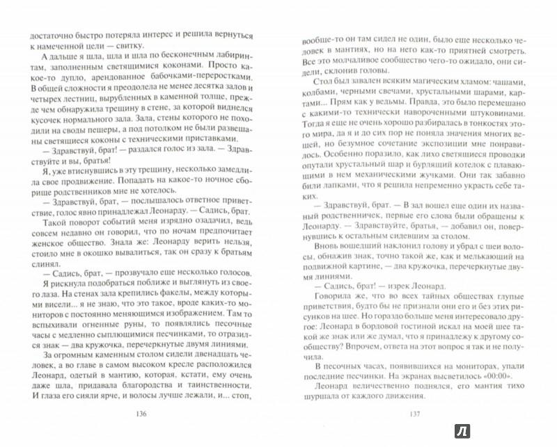 Милена завойчинская высшая школа библиотекарей 3 книга