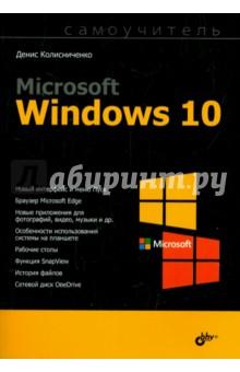 Microsoft Windows 10Операционные системы и утилиты для ПК<br>Вас интересует новейшая версия Windows - Windows 10? Тогда эта книга для вас. Она содержит необходимые и достаточные сведения для реальной работы с программой. Описаны как базовые функции, так и основные новинки Windows 10: улучшенный интерфейс системы и меню Пуск, браузер Microsoft Edge, новые приложения для фотографий, видео, музыки и др. Особое внимание уделено новым способам ввода текста и использованию системы на планшетах. Рассмотрены среда восстановления Windows, функции История файлов и SnapView, сетевой диск OneDrive, Магазин Windows и другие возможности Windows 10. Дополнительно описаны почтовый клиент Outlook 2013 и программа Skype. Книга богато иллюстрирована, что поможет освоить новую систему наглядно и быстро.<br>