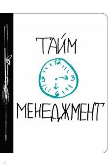 Тайм-менеджмент Эксмо-Пресс