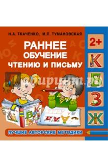 Раннее обучение чтению и письмуЗнакомство с буквами. Азбуки<br>Перед вами букварь с прописями и красочными картинками. Каждая буква в книге выглядит не совсем обычно - это яркие и запоминающиеся образы, которые помогут малышу легко запомнить начертание букв, а также звуки, которые каждая буква обозначает. Ребенок без труда научится складывать буквы в слоги и слова, а значит - научится читать. Прописи помогут будущему ученику научиться писать печатными буквами.<br>Для дошкольного возраста<br>
