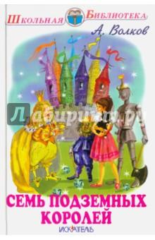 Семь подземных королейСказки отечественных писателей<br>Вашему вниманию предлагается сказочная поесть А. М. Волкова Семь подземных королей.<br>Для среднего школьного возраста.<br>