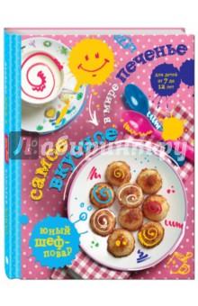 Самое вкусное в мире печеньеДетская кулинария<br>Шоколадное, ванильное, с корицей и миндалем - пальчики оближешь! Все это и многое другое ты можешь приготовить самостоятельно (но не забывай просить помощь у мамы, если что-то не получается) с помощью нашей книги. Подробные рецепты, пошаговые фото процесса приготовления, комментарии и советы Пчелки Зои помогут воспроизвести любой рецепт.<br>