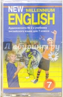 А/к. New Millennium English: Учебник для 7 класса (2 штуки)