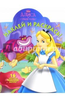 Алиса в стране чудес. Наклей и раскрась (№15068)