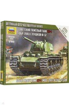 Советский танк КВ-1 с пушкой Ф32 (6190)Бронетехника и военные автомобили (1:100)<br>Изначально танки КВ были вооружены 76-мм пушкой Л-11. Так как её характеристики были признаны неудовлетворительными, для танка была разработана пушка Ф-32. Новая модификация танка была запущена в производство в январе 1941 года.<br>Масштаб 1/100.<br>Состав набора:<br>- 1 неокрашенный так<br>- 1 флаг отряда<br>Размер модели: 6,8 см.<br>Количество деталей: 6.<br>Сделано в России.<br>