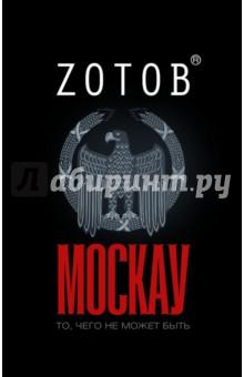 Москау. Сказочник