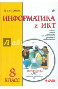 Информатика и ИКТ. 8 класс. Учебник (+DVD)