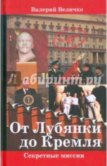 От Лубянки до Кремля. Нетуристические поездки по мируИстория СССР<br>Чем дальше от нас уходит революция 1991 года, тем важнее дать правдивую оценку событиям тех лет, действиям бездарного или сверхдоверчивого ГКЧП (?), трагедиям Баку, Вильнюса, Еревана, Тбилиси, героической защите Белого дома, определить, пока еще живы свидетели, побудительные мотивы и результаты действий той и другой стороны. <br>Умные стараются учиться на чужих ошибках! <br>Кто они? Ельцин, Горбачев, деятели Межрегиональной депутатской группы, Гайдар, Чубайс, отец русской демократии А.Сахаров - герои, положившие конец проклятому тоталитарному коммунистическому режиму, давшие союзным республикам независимость, а советским людям долгожданную свободу! Независимость от кого и от чего? <br>Или откровенные предатели, под руководством спецслужб Запада, разрушившие великую Державу, разворовавшие и разбазарившие ее богатства, на годы погрузившие большинство ее граждан в кошмар унизительного существования? <br>Не благодаря ли им мы до сих пор никак не уничтожим беспредел криминалитета и повальную коррупцию российского чиновничества всех уровней. Не их ли стараниями, забыты Божьи заповеди и кодекс строителя коммунизма, пробудились в массах самые низменные инстинкты, процветают безнравственность, мошенничество, страсть к безмерной наживе? <br>Где же были те мудрые всевидящие и всезнающие андроповские чекисты, обязанностью которых было предвидеть и не допустить этой трагедии? <br>На эти и другие вопросы пытается дать ответ в своей книге бывший начальник Штаба правительственной охраны КГБ СССР генерал-майор в отставке Валерий Николаевич Величко.<br>
