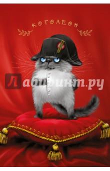 Блокнот КотолеонБлокноты тематические<br>Трогательные и шкодливые, романтичные синие коты Рины Зенюк известны уже во многих странах мира. Красочные блокноты станут отличным подарком для всех неравнодушных к семейству кошачьих.<br>