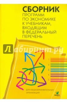 Сборник программ по экономике к учебникам, входящим в Федеральный переченьЭкономика. Право<br>Сборник программ по экономике к учебникам, входящим в Федеральный перечень.<br>Для общеобразовательных учреждений.<br>