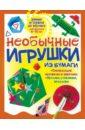 Гагарина Галина Необычные игрушки из бумаги