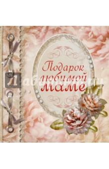 Подарок любимой мамеСборники тостов, поздравлений<br>Альбом для мамы - лучший подарок самому близкому и родному человеку. Теплые пожелания, оформленные яркими иллюстрациями, будут дарить радость долгие годы. Эта книга станет приятным сюрпризом для самого замечательного человека на всём белом свете!<br>