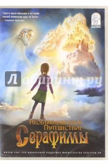 Необыкновенное путешествие Серафимы (DVD)Отечественные мультфильмы<br>Сима Воскресенская, лишившаяся родителей в самом начале войны, живет в детском доме и втайне хранит нашейный крест, напоминающий ей о любимой семье. Однажды Сима знакомится с Ритой - девочкой, которая открывает ей, что дом полон секретов и призраков, и предлагает ей отправиться в загадочную каморку под лестницей, чтобы посмотреть на одного из них. Кто бы мог подумать, что приглашение поможет Серафиме раскрыть тайну детского дома и пролить свет на судьбу родителей…<br>Россия, 2015 г. <br>Жанр: анимационный фильм. <br>Режиссёр-постановщик: Сергей Антонов. Сценарий: Виктор Стрельченко, Тимофей Веронин. Композитор: Иван Урюпин. Художник-постановщик: Юрий Пронин. Продюсеры: Вадим Сотсков, Игорь Мещан,Сергей Зернов. Монтаж: Андрей Иванов. <br>Роли озвучивали: Александр Михайлов - Серафим Саровский, Вера Васильева - Тётя Лиза, Владимир Левашев - Иван Андреевич, Наталья Грачева - Ольга Семеновна, Елена Кищик - Мать Серафимы, Диомид Виноградов - Доктор, Игорь Старосельцев - Генерал.<br>Продолжительность: 71 мин.<br>Формат: 16:9, 1,78:1<br>Звук: русский Dolby Digital 5,1<br>Регион: all, PAL<br>Для зрителей старше 6-ти лет.<br>