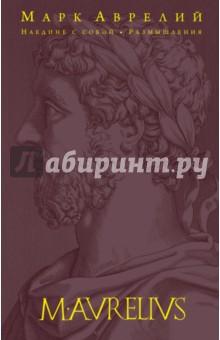 Наедине с собой. РазмышленияЗападная философия<br>Римский император Марк Аврелий Антонин (121-180) справедливо заслужил прозвище философа на троне. Время человеческой жизни - миг. Ее сущность - вечное течение. Ощущение смутно. Тело бренно. Душа неустойчива. Судьба загадочна, Слава недостоверна… Жизнь - борьба и странствие по чужбине. Посмертная слава - забвение. Но что же может вывести на путь?.. Ничто, кроме философии,- это слова одновременно и мудреца, и правителя.<br>Самодисциплина, хладнокровие и мужество не только помогли Марку Аврелию справиться с разочарованием в жизни и мучительным одиночеством, но позволили придать законченную форму учению стоиков и стать влиятельнейшим из философов Древнего Рима.<br>Не обладая воинственным характером, Марк Аврелий всю жизнь вынужден был провести в военных походах. Свои Размышления он писал в походной палатке, терзаемый тяжелой болезнью. Эта книга известна также под названием Наедине с собой (По свидетельству его врача, знаменитого Галена, последними словами императора были: Кажется, я уже сегодня останусь наедине с собой).<br>И хотя Марк Аврелий, подобно многим своим современникам, негативно относился к христианам и поощрял гонения на них, но его этические взгляды, представления о разуме и душе, были близки Учителям Церкви и оказали влияние на христианских мыслителей от блаженного Иеронима до Л. Н. Толстого.<br>Издание продолжает серию подарочных книг, посвященных великим правителям всех стран мира и исторических эпох. Содержательность, достоверность повествования, ведущегося от первого лица, оригинальный состав, элегантное классическое оформление делают эту серию украшением библиотеки самого взыскательного читателя.<br>
