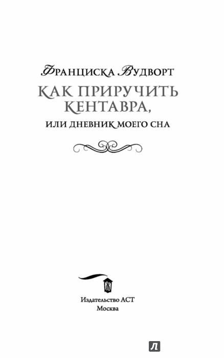 ВУДВОРТ ФРАНЦИСКА КНИГА КАК ПРИРУЧИТЬ КИНТАВРА СКАЧАТЬ БЕСПЛАТНО