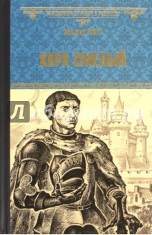Карл СмелыйКлассическая зарубежная проза<br>Европа, XV век. Французский король Людовик XI готовится к войне со своим смертельным врагом Карлом Смелым. Хитростью и подкупом он пытается втянуть в нее швейцарцев, но жители лесных кантонов не слишком расположены к войне. Англичанин Филипсон и его сын Артур попадают к владельцам старинного замка, чей род Гейерштейнов окутан тайнами и легендами...<br>Роман задумывайся Вальтером Скоттом как продолжение Квентина Дорварда. Среди поздних романов Карл Смелый стал одной из самых популярных книг великого шотландца.<br>